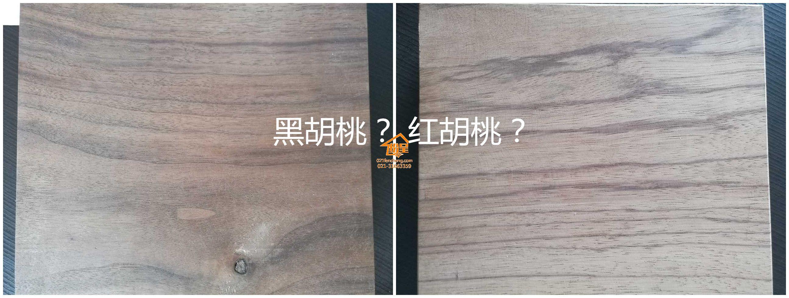 比较便宜的胡桃木家具,那样的家具你可要小心的,很有可能是参了假的.